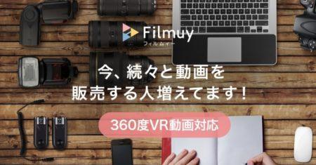 動画販売サイトが開設できる「Filmuy」、360度VR動画の販売に対応