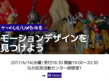 UX Yokohama、ゲームアプリのモーションデザインの工夫を学ぶIT勉強会を6/14に開催