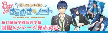 ACOS、スマホ向けリズムゲーム「ボーイフレンド(仮)きらめき☆ノート」の制服&ジャージを発売決定