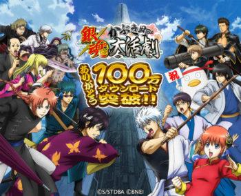 「銀魂」のスマホゲーム「銀魂 かぶき町大活劇」、100万ダウンロードを突破