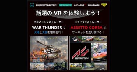 DMM、ヨコハマカワイイパークにてPS4用マルチコンバットオンラインゲーム「War Thunder」のVRモードの体験会を開催