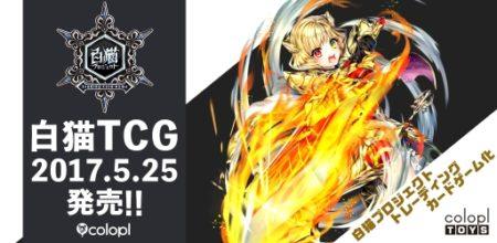 コロプラ、スマホ向けワンフィンガーRPG「白猫プロジェクト」の対戦型TCGを本日発売