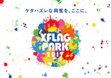 ミクシィ、LIVEエンターテインメントショー「XFLAG PARK2017」を2日間にわたって開催