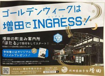 秋田県横手市の観光地「増田町」にてゴールデンウィークに合わせたIngress企画が実施中