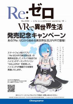 ドスパラ、全国の店頭にて「Re:ゼロから始める異世界生活」コラボVRコンテンツの体験キャンペーンを実施