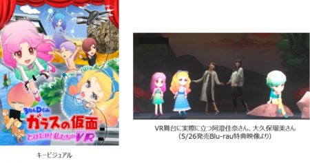 DMM VR THEATER、「ガラスの仮面」漫画連載40周年記念アニメ「3ねんDぐみガラスの仮面~とびだせ私たちのVR(ヴィクトリーロード)~」を上映