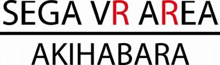 オープン延期中のVRアトラクション施設「SEGA VR AREA AKIHABARA」、改めて明日オープン
