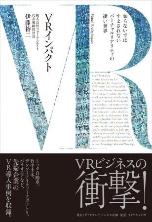 フォーラムエイト、新刊書籍「VRインパクト」を発売
