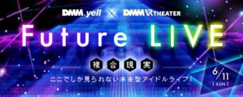 アイドル×VR! DMMが新プロジェクト「DMM.yell×DMM VR THEATER Future LIVE~複合現実~」を始動