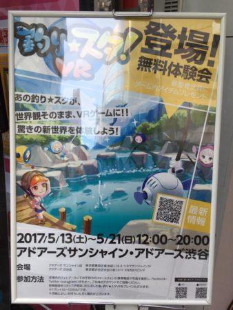【レポート】長寿ソーシャルゲーム「釣り★スタ」がVR化! 「釣り★スタVR 無料体験会」滑り込み体験レポート