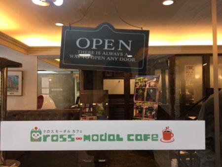 【レポート】御徒町駅から徒歩2分! VR常設カフェ「cross-modal café」に行ってみた