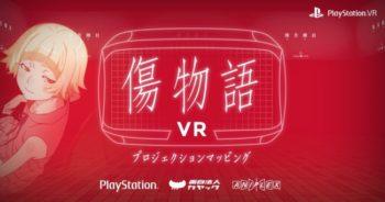 映画「傷物語」完結記念 カヤック、「傷物語VR」の視聴イベントを開催
