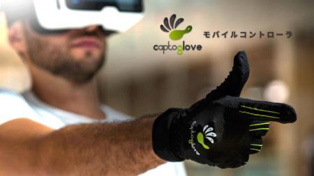 DISCOVER、「指」でゲームをコントロールできるウェアラブルグローブ「CaptoGlove」の日本国内販売を開始