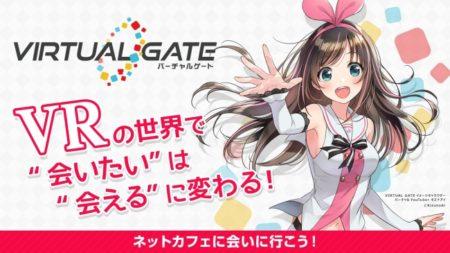 テクノブラッド、VRコンテンツプラットフォーム「VIRTUAL GATE(バーチャルゲート)」を日韓のインターネットカフェ向けに提供開始