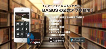 インターネット&コミックカフェ「BAGUS」、テクノブラッドのVRコンテンツプラットフォーム「VIRTUAL GATE」を導入決定