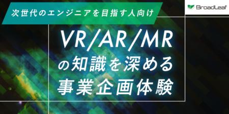 ブロードリーフ、エンジニア向けの「VR/AR/MRの知識を深める事業企画体験」を実施