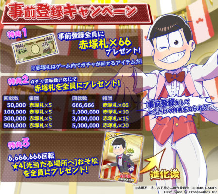 DMM、PCブラウザゲーム「おそ松さん ダメ松.コレクション~6つ子の絆~」のサービスを5/31より開始