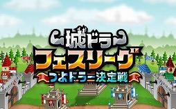 スマホ向けリアルタイムストラテジーゲーム「城とドラゴン」のオフラインイベント「城ドラフェスティバル2017」が開催決定!