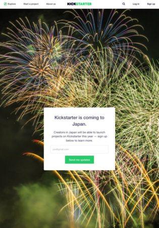 クラウドファンディングプラットフォーム「Kickstarter」、9/13に「Kickstarter Japan」を公開