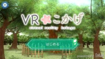 エンタップ、iOS向けVRゲームアプリ「VRこかげ」をリリース