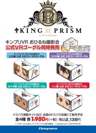 ドスパラ、キンプリVRゴーグル発売イベント「キンプリVRおひるね撮影会」を実施