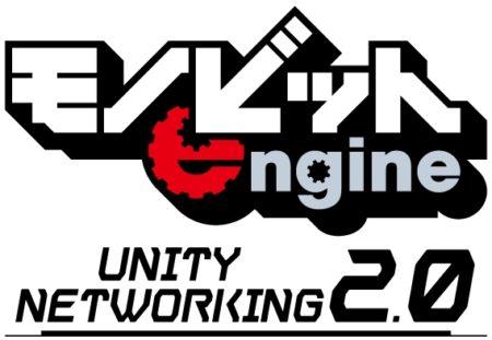 モノビット、Unity用マルチプレイプラグイン「Monobit Unity Networking2.0」をインディーゲーム開発向けに無償提供