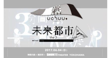 """ロックバンドの「uchuu,」、DMM VR THEATERにて""""観る音楽""""プレミアムワンマンライブを開催"""