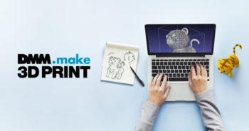 DMM.make 3Dプリント、3Dデータ製作代行など一部サービスを個人向けにも提供開始