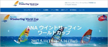 クリーク・アンド・リバー社、「ANAウインドサーフィンワールドカップ横須賀大会」にVRヘッドマウントディスプレイ「IDEALENS K2」を提供