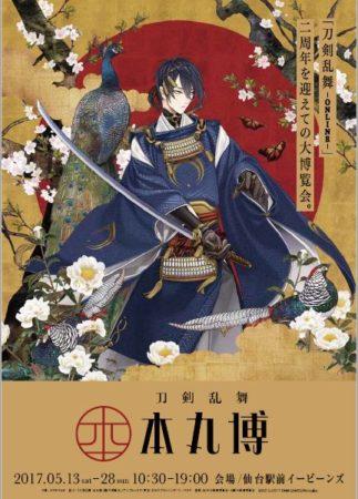 「刀剣乱舞-本丸博-」が5/13-28に仙台にて上陸決定