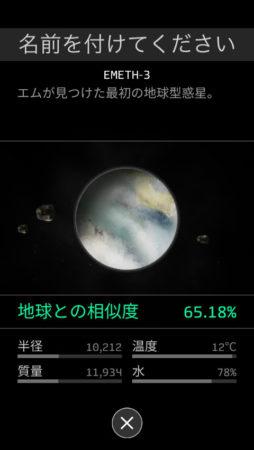 広大な宇宙で母なる地球を探す切ないスペースロマンアドベンチャー「OPUS 地球計画」