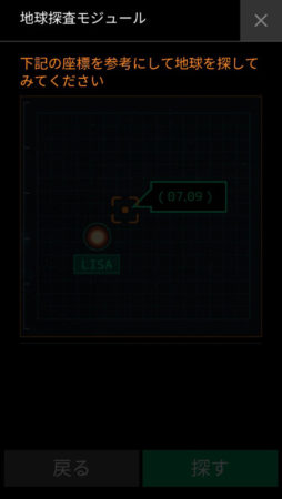 【やってみた】広大な宇宙で母なる地球を探す切ないスペースロマンアドベンチャー「OPUS 地球計画」