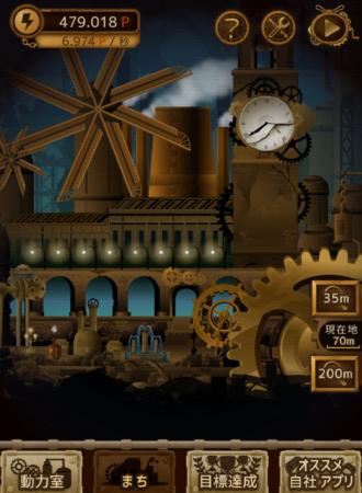 【やってみた】スチームパンクな町を蘇らせるクッキークリッカー系インフレゲーム「はぐるまのまち」