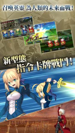 スマホRPG「Fate/Grand Order」、台湾・香港・マカオでも配信開始
