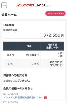 GMO-Z.comコイン、仮想通貨の売買が行えるサービス 「Z.com コイン byGMO」を提供開始