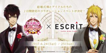 スマホ向け恋愛ゲーム「ときめきレストラン☆☆☆」、結婚式場「アルマリアンTOKYO」とコラボ