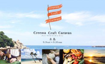 ハンドメイドマーケットプレイスのCreema、全国各地の街を巡りその地の人々とともに市(いち)を開催する 「Creema Craft Caravan」を開始 第一弾は福岡県糸島市