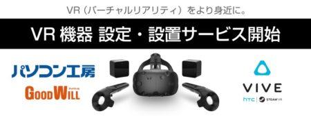 パソコン工房・グッドウィル、HTC Viveの購入者向けに「VR機器設定・設置サービス」を提供開始