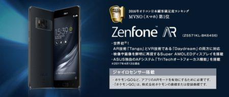 ニフティ、AR/VR体験ができるSIMフリースマホ「ZenFone AR」を取り扱い開始