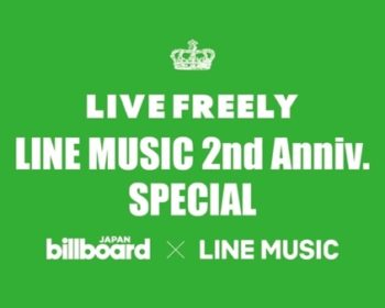 LINE MUSIC、2周年を記念したライブイベント「LIVE FREELY LINE MUSIC 2nd Anniv. SPECIAL」を開催決定