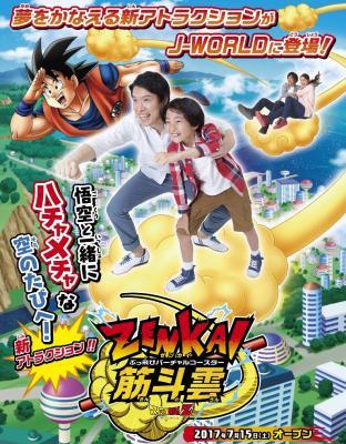 "J-WORLD TOKYO、あの""筋斗雲""に乗れるバーチャルコースター 「ZENKAI筋斗雲」を7/15よりオープン"
