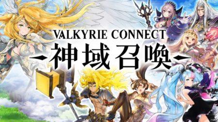 エイチームのスマホ向けRPG「ヴァルキリーコネクト」、シャンダゲームズより中国にて配信決定
