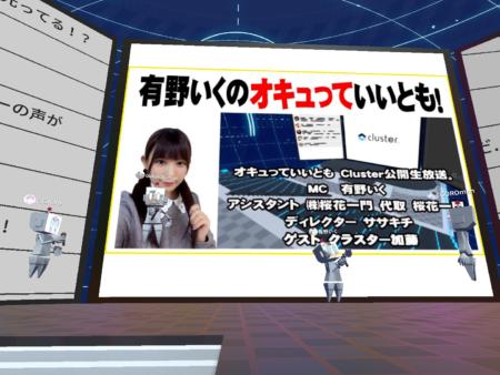 【レポート】「オキュっていいとも Cluster. 公開生放送」に参加してみた