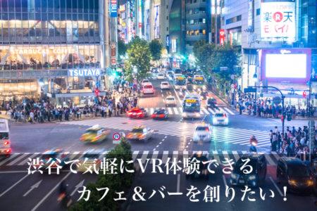 「渋谷にVR体験できるカフェ&バー『WarpZone』を開業したい!」クラウドファンディングプロジェクトがCAMPFIREにて始動