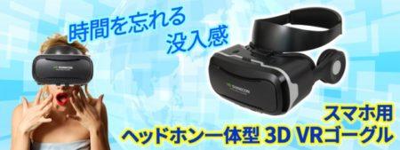 上海問屋、絶妙な装着感でVRを体験できるヘッドホン一体型モバイルVRゴーグルを限定販売