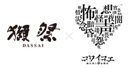 DMM VR THEATER、VR怪談「コワイコエ 稲川淳二のお葬式」と獺祭のコラボイベントを開催
