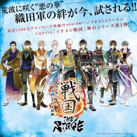 モバイル恋愛ゲーム「イケメン戦国◆時をかける恋」、第二弾の舞台が8月に上演決定