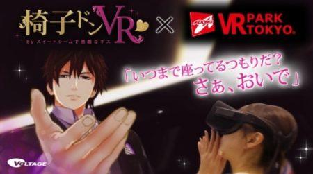 """""""椅子ドン""""をVRで体験できる「椅子ドンVR」がVR PARK TOKYOに期間限定で登場"""