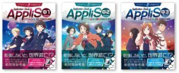 学研、スマホゲーム連動型参考書「スマホゲームで勉強できるApplication✕Study AppliS」を発売
