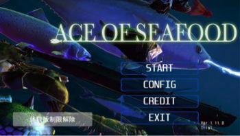 【やってみた】無駄にスタイリッシュ! 魚介類がビームを発射して戦うシューティングゲーム「Ace of Seafood」
